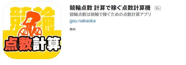 競輪 アプリ iphone
