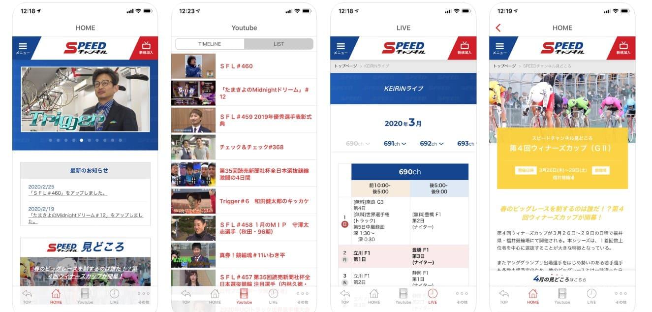競輪 動画 アプリ