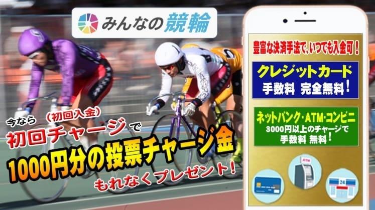 競輪 アプリ キャンペーン