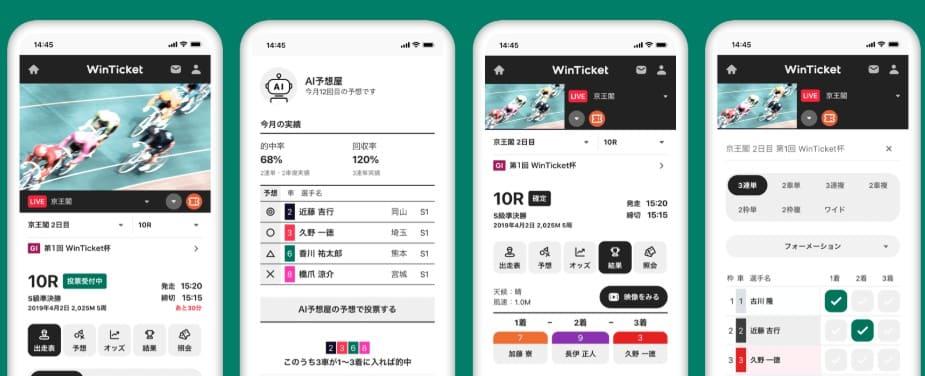 競輪 電話投票 アプリ